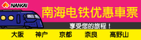 Discount tickets by NANKAI Electric Railway