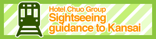 Hotel Chuo Group Sightseeing guidance to Kansai